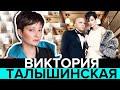 """""""Раскрывая тайны звезд"""": Виктория Талышинская"""