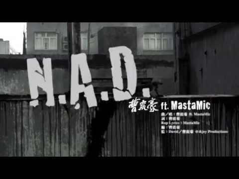 曹震豪 ft.MastaMic N.A.D. official MV