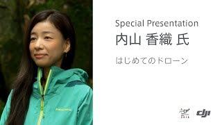 DJI CP+ 内山 香織「はじめてのドローン」