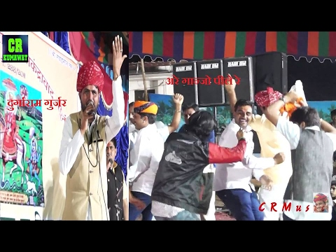अरे गान्जो पीले रे - New 2017 Supar Hit Fagan Songs LokGeet - Singar = Durgaram Gurjar