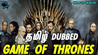 #GOT#Tamil Where to Watch Game of Thrones Tamil Dubbed in Tamil தமிழில்