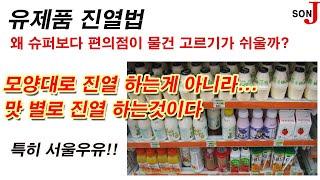 유제품. 음료 진열법. 비슷한 모양끼리 진열하는 것이 …