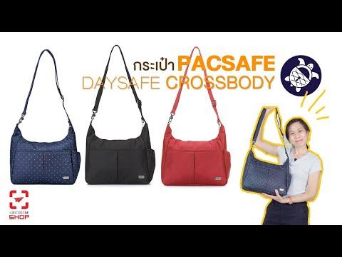 [SHOP] กรฝเป๋า Pacsafe Daysafe Crossbody Bag - วันที่ 06 Jun 2019