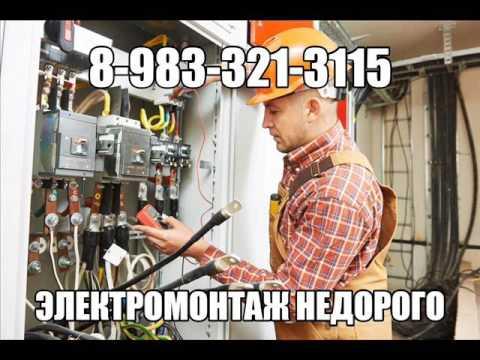 Дешевый ремонт квартир недорого Новосибирск - YouTube