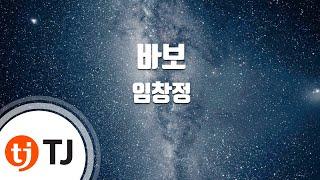 [TJ노래방] 바보 - 임창정(Lim, Chang-Jung) / TJ Karaoke Mp3