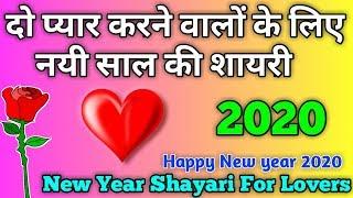 प्यार करने वालों के लिए नयी साल की शायरी New year Shayari 2020 Shayari Guru