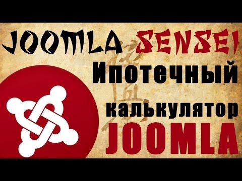 103.Ипотечный калькулятор для Joomla