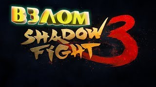 ЯК ЗЛАМАТИ SHADOW FIGHT 3 | ВСЕ ПРОСТО!