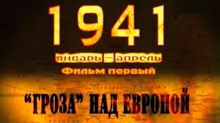 """1941. Фильм первый """"Гроза"""" над Европой (полный выпуск)"""