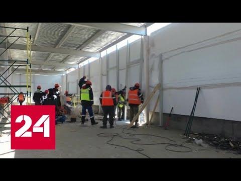 Строительство новых медцентров вышло на финишную прямую - Россия 24