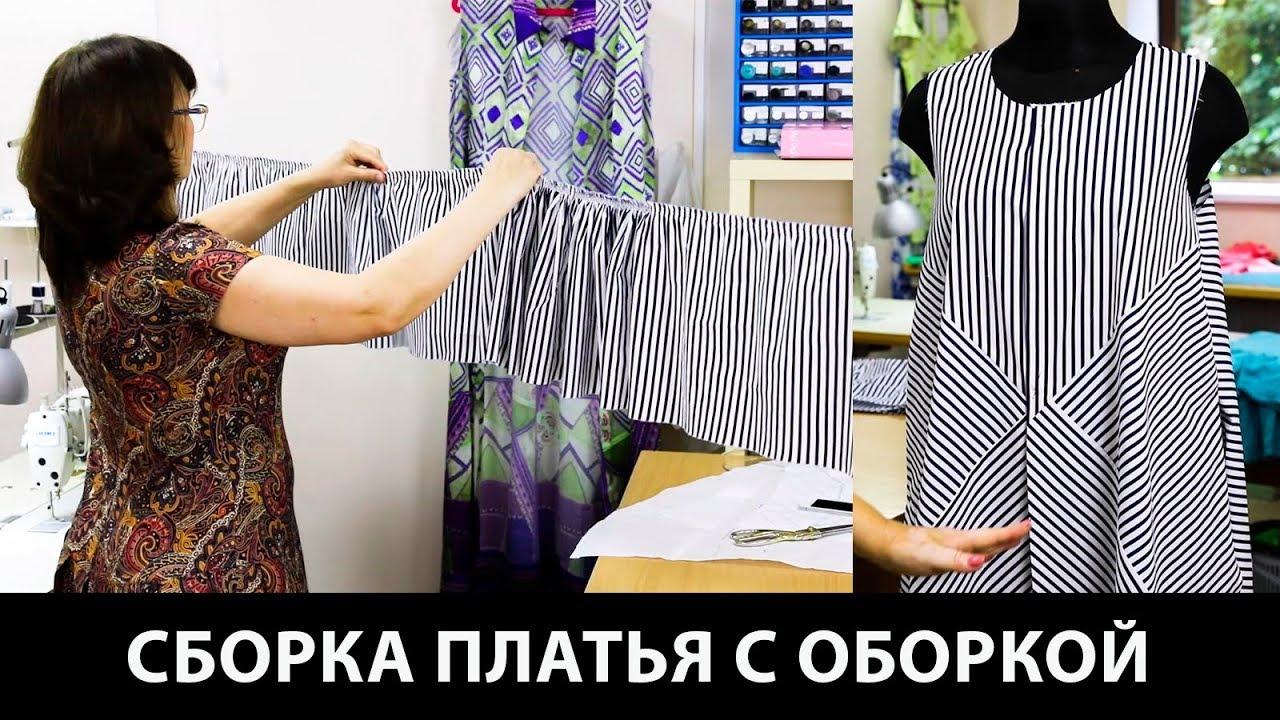 fb774d56927 Сборка расклешенного платья в полоску с оборкой Моделирование платья ...