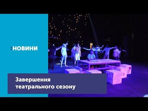 Телеканал UA: Житомир: Житомирський драмтеатр завершує ювілейний 75-й театральний сезон