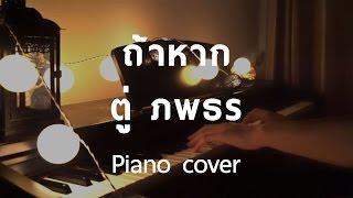 [ Cover ] ถ้าหาก - ตู่ ภพธร (Piano) by fourkosi