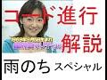 國府田マリ子 - 雨のちスペシャル【コード進行】