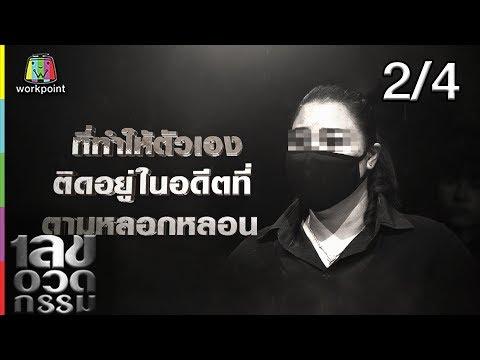 แพง ภิชาภัช - วันที่ 22 Aug 2019 Part 2/4