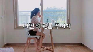 [슬기로운 지방생활] 여자 원룸 인테리어 꾸미기 3탄