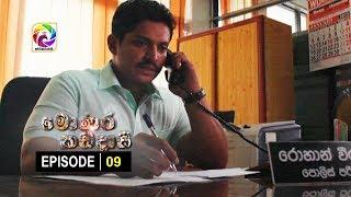 Monara Kadadaasi Episode 09 || මොණර කඩදාසි | සතියේ දිනවල රාත්රී 10.00 ට ස්වර්ණවාහිනී බලන්න. Thumbnail