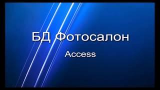 Фотосалон (БД Access)