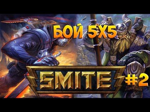 видео: Играю в smite! Бог ymir приказывает УМИРАТЬ!!! Бой 5x5. #2