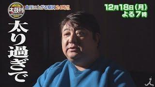 12月18日(月)よる7時『名医のTHE太鼓判!』今回のテーマは「高血圧を防ぐ...