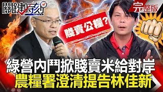 關鍵時刻 20190305節目播出版(有字幕)