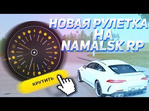 КРУЧУ НОВУЮ РУЛЕТКУ НА NAMALSK RP!