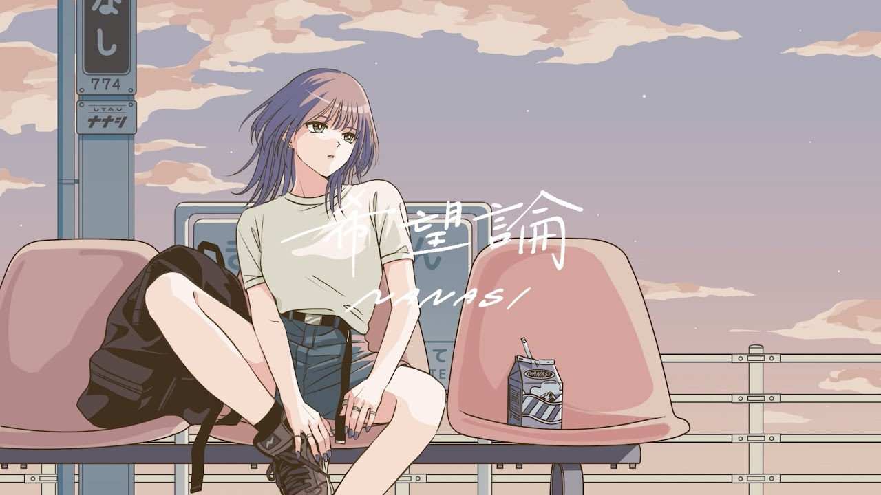 NANASI【希望論】 Official Music Video (Lyric Video)