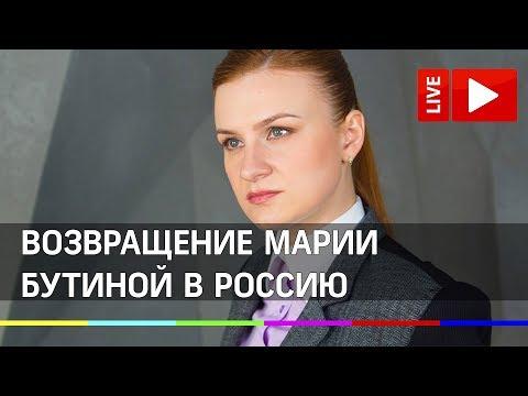 Мария Бутина возвращается в Россию после освобождения из американской тюрьмы. Прямая трансляция