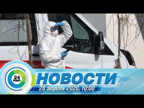 Новости 10:00 от 28.04.2020