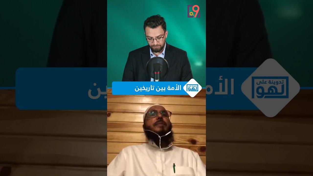 الأمة بين تاريخين مع الدكتور حسن الحميد - الباحث الإسلامي