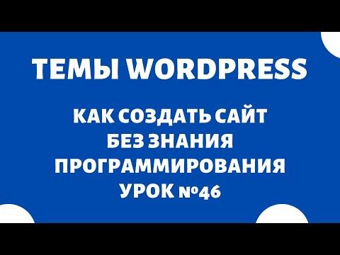 Шаблоны для создания сайтов WordPress   WP-R 🔥 Как создать свой блог и информационный сайт, Урок №46