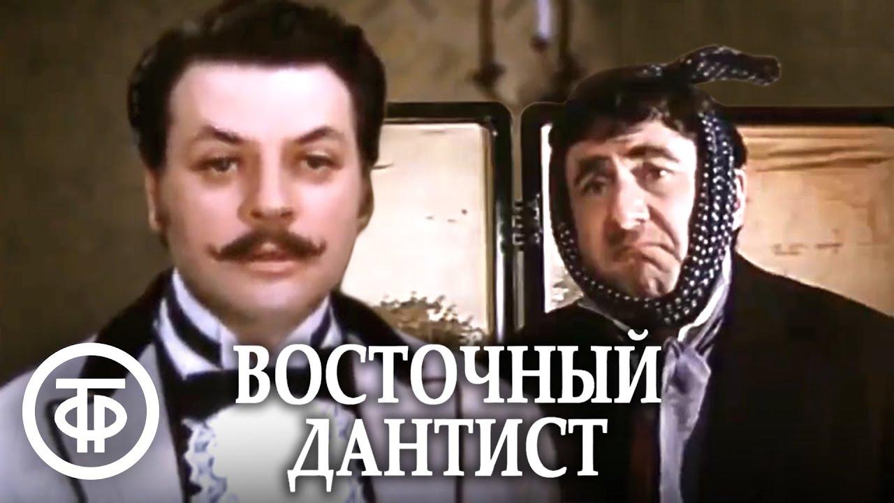 Восточный дантист. Кинокомедия (1981)