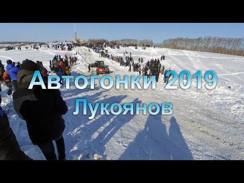 Автогонки в Лукоянове - 2019