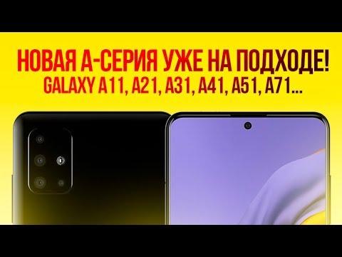 Samsung Galaxy A11, A31, A41, A51, A71 ПОРВУТ СРЕДНИЙ СЕГМЕНТ!!! 🔥🔥🔥