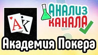 Аудит канала Академия Покера | Обучение покеру с нуля. Смотри советы по оформлению канала