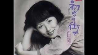 西田佐知子 - 初めての街で