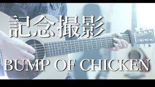 記念撮影 / BUMP OF CHICKEN Cover 日清カップヌードル「HUNGRY DAYS 魔女の宅急便」 Cm