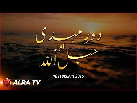 Daur-e-Mehdi Aur Habal Allah || by Younus AlGohar