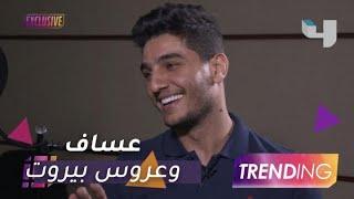 """""""محمد عساف في كواليس تسجيل تتر """"عروس بيروت"""