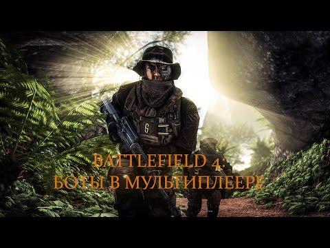 Battlefield 4: боты в мультиплеере