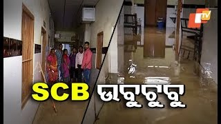 Cuttack SCB Hospital Waterlogged After Brief Spell Of Rain
