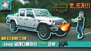 [올해최고핫한차] 이 차에 사람들이 열광을 하는 이유!! Jeep의 글래디에이터의 상세 리뷰.