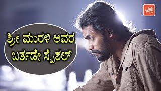 Roaring Star SriMurali Birthday Special | ಶ್ರೀ ಮುರಳಿ ಅವರ ಬರ್ತಡೇ ಸ್ಪೆಶಲ್ | YOYO TV Kannada Film News