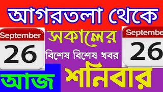 Agartala Morning News 🔥🔥,26th Tripura Morning News,#TripuraNews