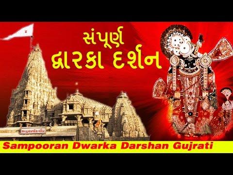 સંપૂર્ણ દ્વારકા દર્શન || Dwarka Darshan 2017 || Gujrati || Full Documentary # Ambey Bhakti