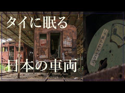 【タイ鉄道】日本から譲渡された車両が保管される駅.静かに眠る日本製車両(キハ28)