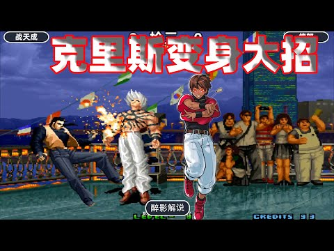 拳皇2002:克里斯突然变身大蛇,战天成这场该何去何从