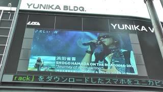 西武新宿前のユニカビジョンにて放映されたPVです.