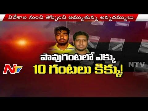 Lysergic Acid Diethylamide(LSD) Drug Hulchul in Hyderabad | South Zone Police | NTV