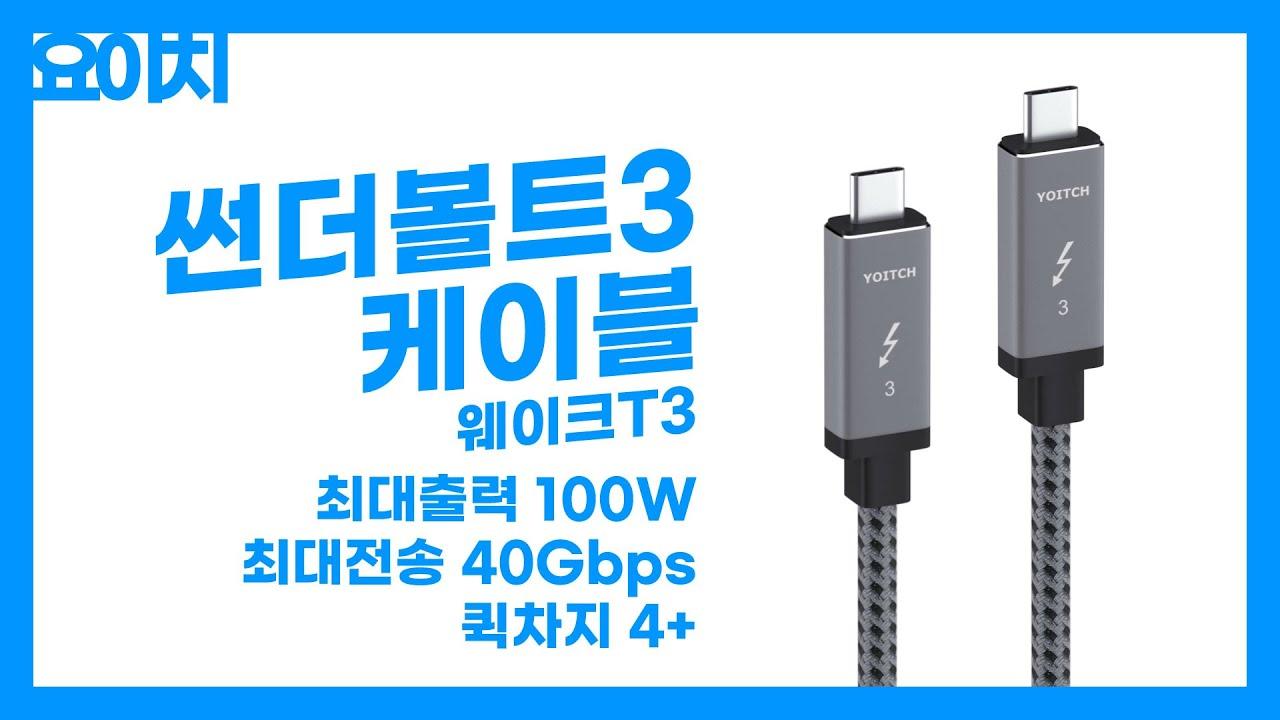 썬더볼트3 지원! 요이치 '웨이크 T3' 케이블~ 최대 전송 속도 40Gbps! 최대 출력 100W!